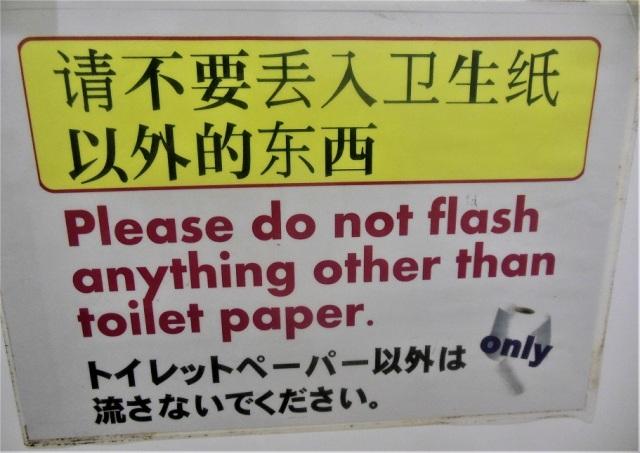 toiletwarning