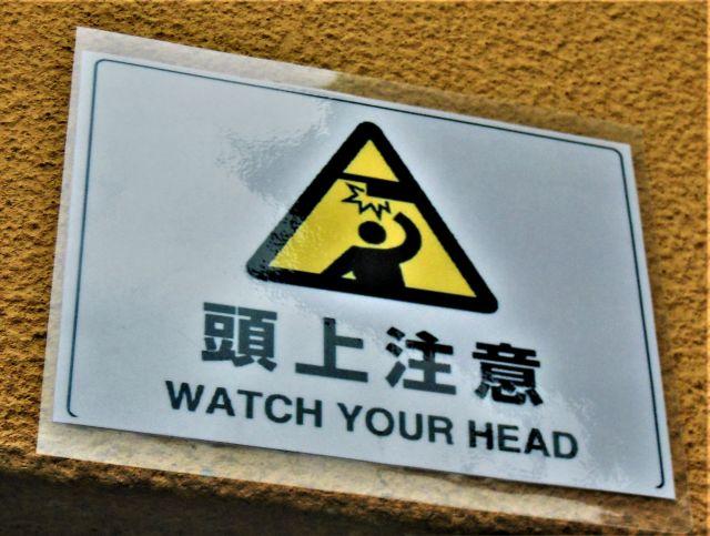 watchyourhead